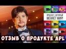 🌟 APL GO ▶️ Отзыв о продукции APL президента компании С Куликова Применение проду