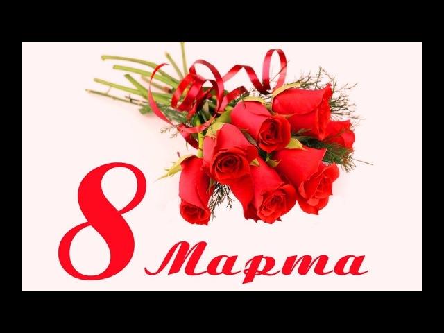 Преподаватели ГАПОУ КК КАТТ поздравляют с 8 Марта!