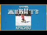Арчанга - Живите Красиво (премьера 2018)