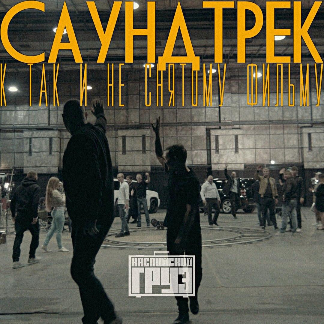 Каспийский Груз – Саундтрек к так и не снятому фильму