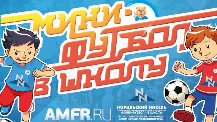 Футбольная команда СОШ №23 вошла в тройку лучших школьных команд Ярославской области