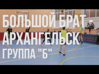 6-я игра Большой брат - Архангельск (Группа Б)