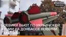 🇺🇦 Боевики бьют по украинской армии на Донбассе новыми ракетами «Донбасc.Реалии» РадіоСвобода