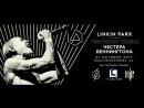Linkin Park чествуют жизнь Честера Беннингтона 27 10 2017 Hollywood Bowl CA