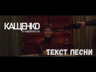 Boulevard Depo - Кащенко (Текст песни/Lyrics)