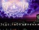 3. Ісус і книга Об'явлення