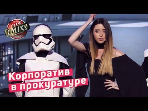 Звездные Войны и корпоратив в прокуратуре Отдыхаем Вместе Лига Смеха 2018