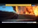 На трассе Пекин - Харбин машины попали в огненную ловушку - Россия 24