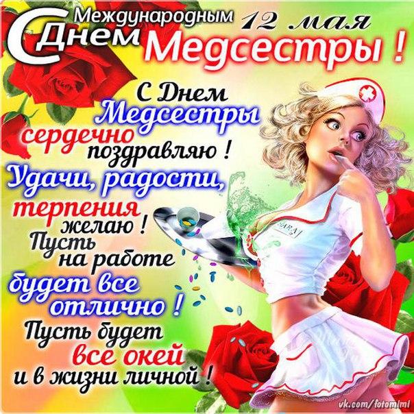 С Международным Днем Медсестры !