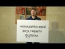 Срочное обращение сборной России по футболу к болельщикам (перед ЧМ-2014)