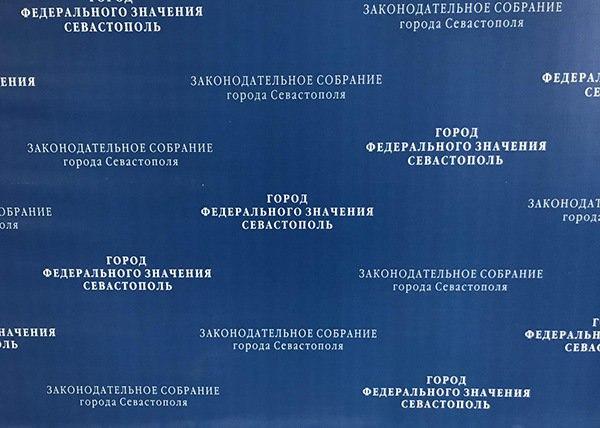 Севастопольские народные избранники «провалили» принятие бюджета натри года