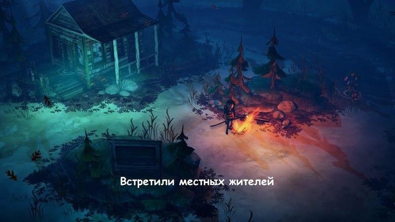 Встретили местных жителей. | The Flame in the Flood