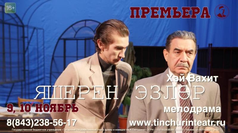Тинчурин театрында Яшерен эзләр спектакле премьерасы!