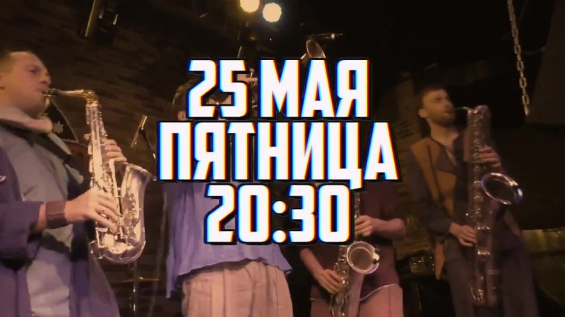25 мая в 20-30 ➢ Концерт группы MosBrass! Вход свободный!