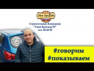 Строительство пристройки в Новгородском районе