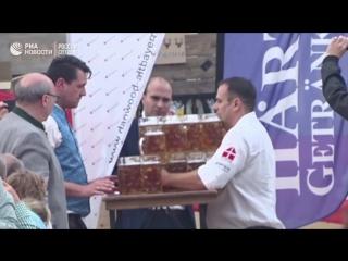 Баварец Оливер Штрумпфель пронес 29 литровых кружек с пивом