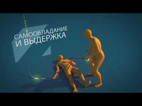 Видеоролик «Первая медицинская помощь при травмах»
