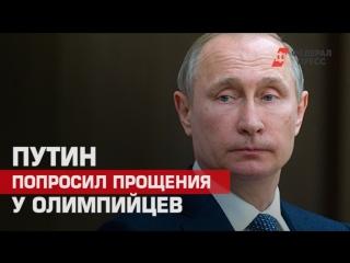 Путин попросил прощения у российских олимпийцев
