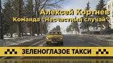 #ЗеленоглазоеТакси Скоро Алексей Кортнев