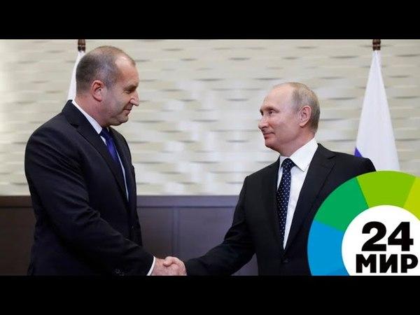 Президент Болгарии Радев завил о стремлении восстановить диалог с Россией - МИР 24