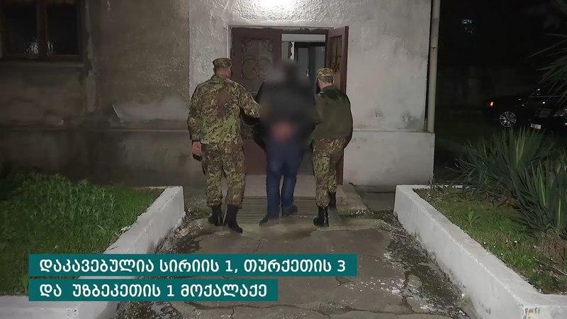 Пять человек задержаны по факту попытки незаконно пересечь государственную границу/სახელმწიფო საზღვრის უკანონ