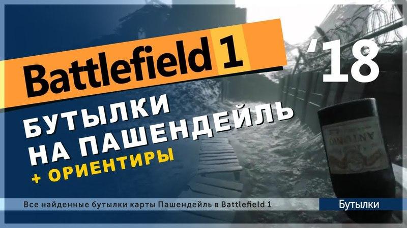 BATTLEFIELD 1 / BOTTLES OF PASHENDEIL MAP