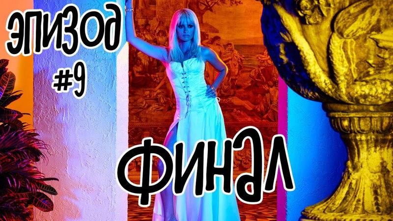 Американская история преступлениЙ Серия 9 МНЕНИЕ ДИЗАЙНЕРА
