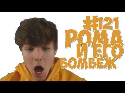 121. ЛОЛОЛОШКА БОМБИТ
