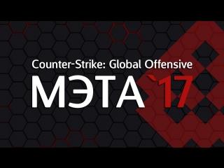 Чемпионат по CS:GO МЭТА`17. Прямой репортаж