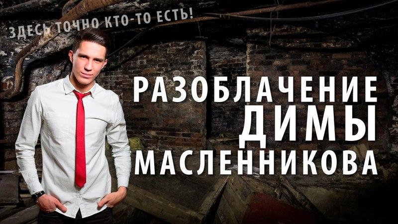 YOUTUBE CRITIC 8 - Разоблачение Димы Масленникова (GhostBuster | Охотник за привидениями)