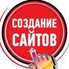 Создание сайтов  100nk.ru