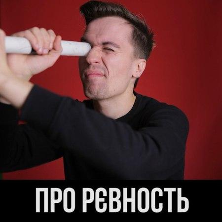 "Костя Клепка on Instagram: ""А ти ревнива людина? 🤕💔 🤔 вайн смешно смешноевидео стихи девушки украина киев київчоткийпаца юморжиза ревно..."