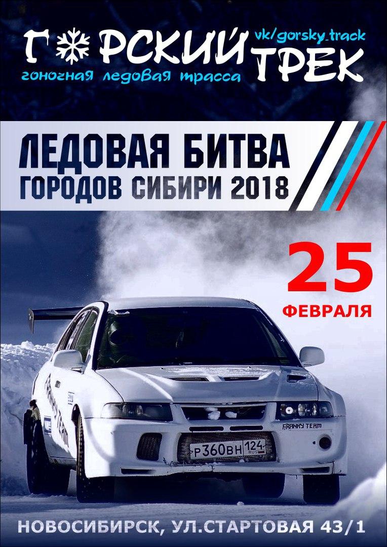 Афиша Новосибирск Ледовая битва городов Сибири