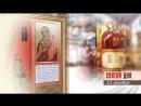 22 декабря. Икона Божией Матери, именуемая Нечаянная Радость. ТК Спас, 2017