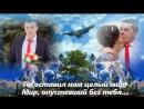 Светлой памяти любимого сына, мужа и друга Сергея Минаева . ( на заказ slaydshou81@