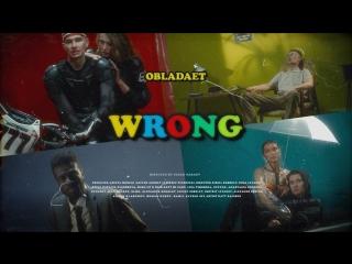 Премьера клипа! OBLADAET – WRONG (12.05.2018)