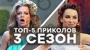 ТОП-5 ПРИКОЛОВ - Дизель Шоу - 3 сезон - ЛУЧШЕЕ ЮМОР ICTV