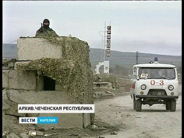 Карелия помнит 19 лет назад началась Первая чеченская война