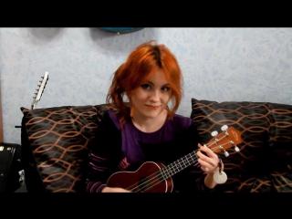 Клёвый кавер на песню с мультфильма Чёрный плащ мир Укулеле в исполнении Alina Gingertail Киса Огонь играет на всех инструментах