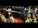《47 ронинов》2013-Официальный трейлер