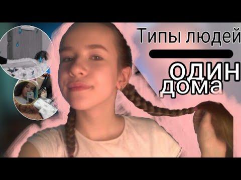 Типы людей один дома Rina Moscow