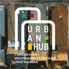 URBAN HUB FINAL AWARDS 2017