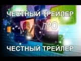 Честный трейлер про Честный трейлер (написано роботом) / Honest Trailers - Honest Trailers [rus]