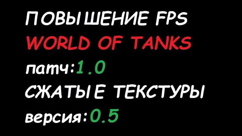 Как повысить фпс \fps Wot \ World of Tanks 1.0 Решение для одноядерных пк NEW