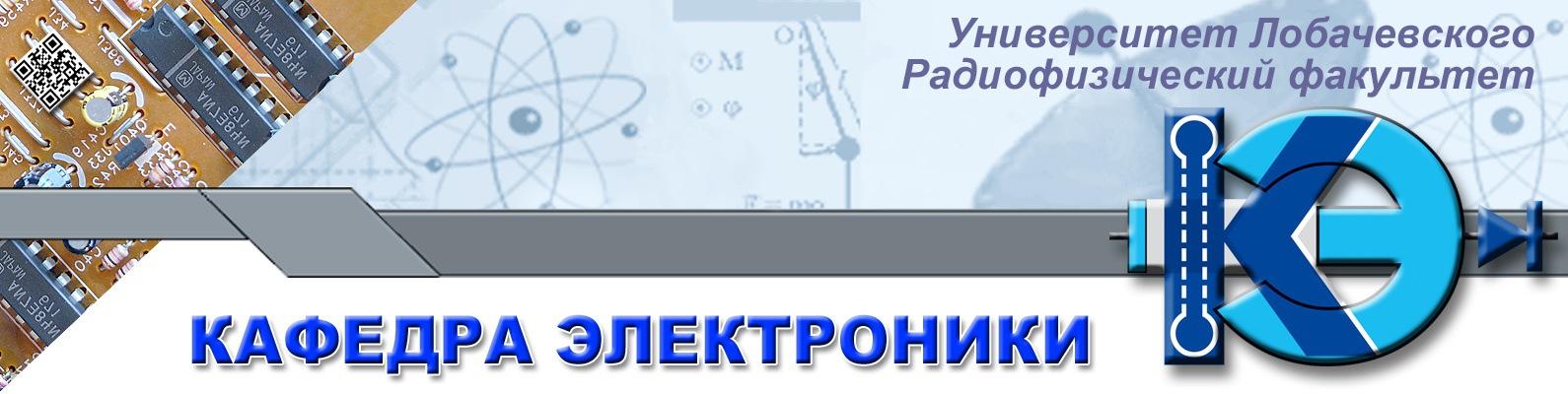Кафедра электроники РФ ННГУ ВКонтакте