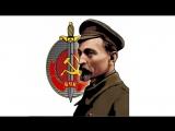 СЕГОДНЯ Госбезопасности России - 100 лет !!! ЧИСТЫЕ РУКИ - ГОРЯЧЕЕ СЕРДЦЕ - ХОЛОДНАЯ ГОЛОВА !!!