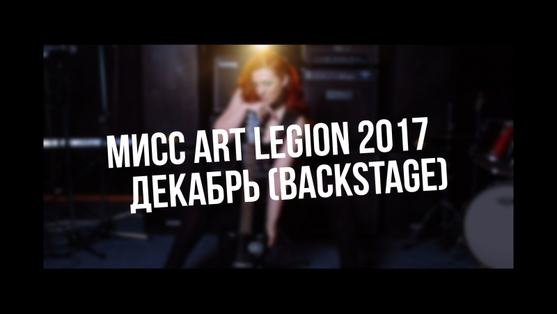 Мисс ART LEGION 2017 - Декабрь (Олеся Соловцова) [Backstage]