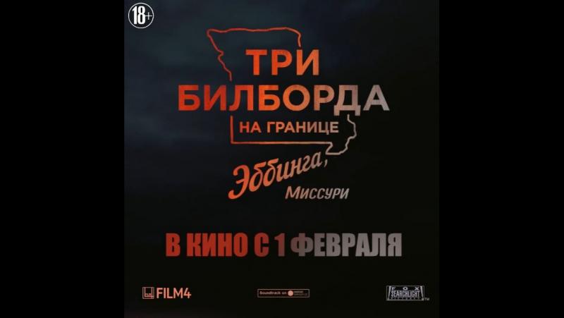 Три билборда на границе Эббинга, Миссури   В кино с 1 февраля