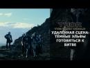 Тор: Царство Тьмы - Тёмные Эльфы Готовятся к Битве [Русские Субтитры]