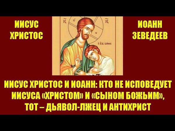 ИИСУС ХРИСТОС И ИОАНН: КТО НЕ ИСПОВЕДУЕТ ИИСУСА «ХРИСТОМ» И «СЫНОМ БОЖЬИМ», ТОТ – ДЬЯВОЛ-ЛЖЕЦ